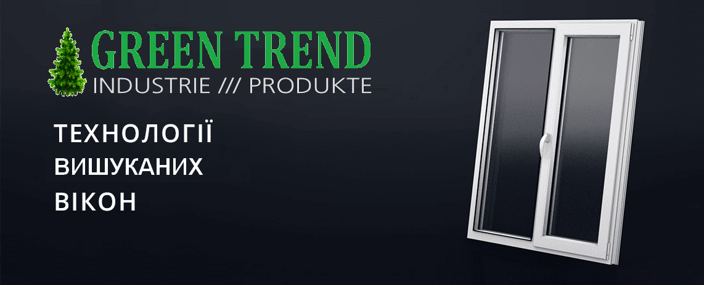 окна green trend